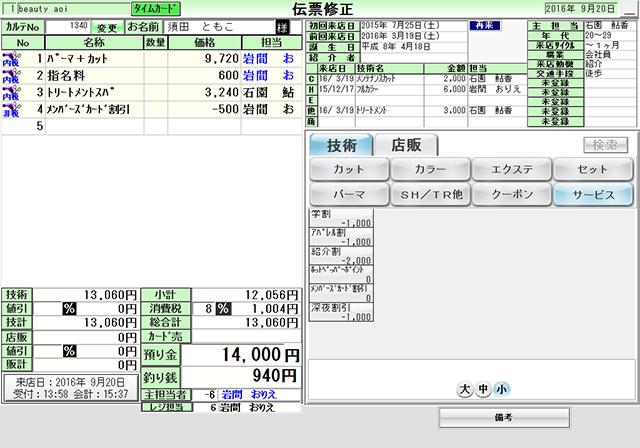 フロント業務 会計管理画面