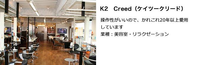 美容室・リラクゼーション K2 Creed