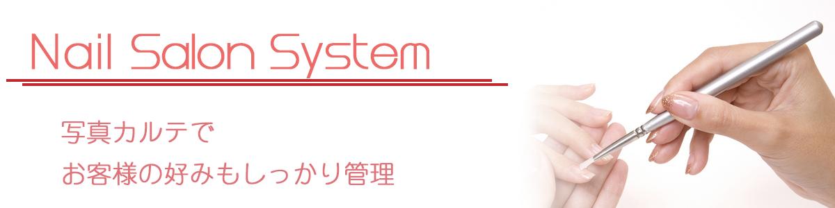 ネイルサロンシステム