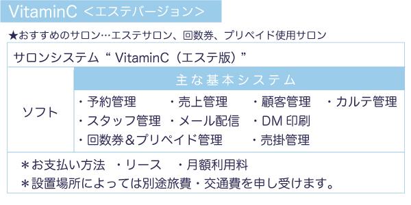 vitamin-c-esthe-salon-version