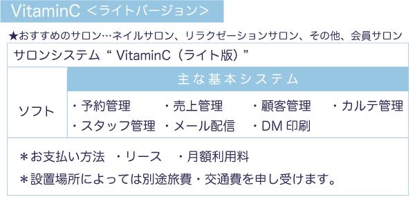 vitamin-c-light-version