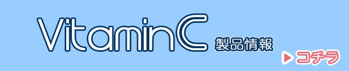 vitamin-c-product-info