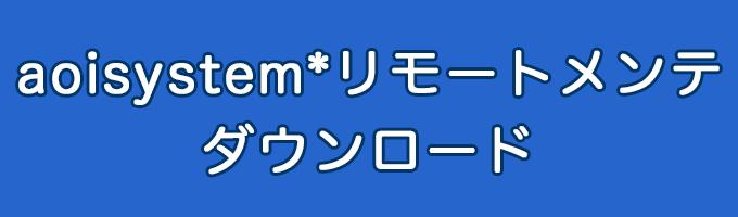aoisystem* リモートメンテ